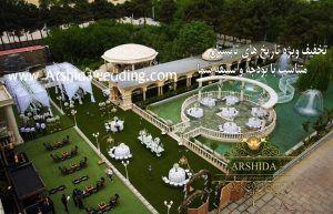 برگزاری مراسم عروسی در هتل یا باغ تالار